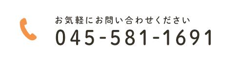 お気軽にお問い合わせください 045-581-1691